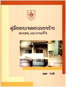 20117-54